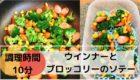 ウインナーとブロッコリーのソテーの作り方(お弁当のおかずにも)